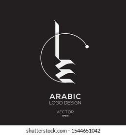 Creative Arabic calligraphy Letter Mean in English ( S ) , Arabic Design ,Vector illustration design