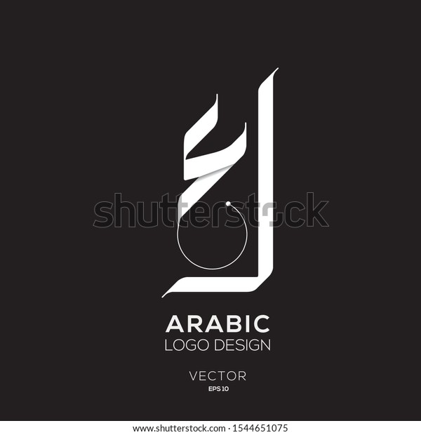 Creative Arabic Calligraphy Letter Mean English Stock Vector