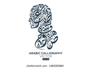 Creative Arabic calligraphy Letters , Arabic Design  , Vector illustration design