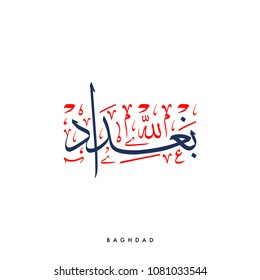 """Creative Arabic Calligraphy, meaning """"Baghdad"""" the capital of Iraq with full harakat and tashkeel"""