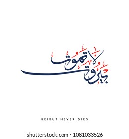 """Creative Arabic Calligraphy, meaning """"Beirut Never Dies"""" referring to the capital of Lebanon hardship with full harakat and tashkeel"""