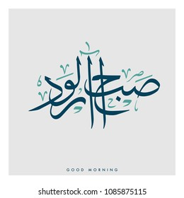 "Creative Arabic Calligraphy, meaning ""Good Morning"" with full harakat and tashkeel"