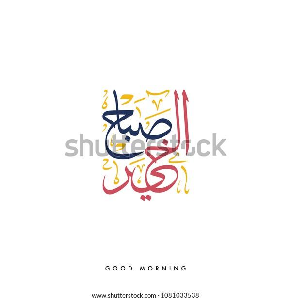Kreative Arabische Kalligrafie Was Guten Morgen Stock