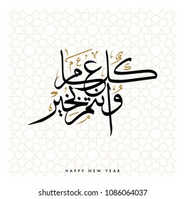"Creative Arabic Calligraphy, meaning ""Happy New Years"" with full harakat and tashkeel"