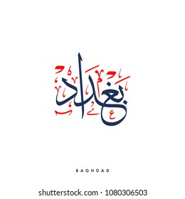 "Creative Arabic Calligraphy, meaning the Iraqi capital city ""Baghdad"" with full harakat and tashkeel"