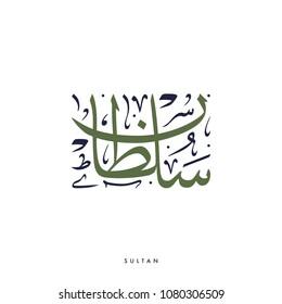 Arabic Name Images, Stock Photos & Vectors   Shutterstock