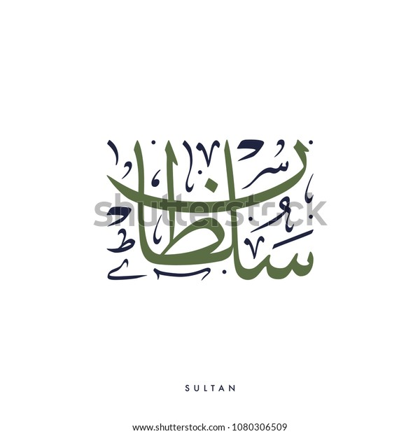 Creative Arabic Calligraphy Meaning Arabic Name Stock Vector