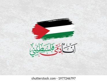 Creative Arabic Calligraphy (My Blood is Palestinian) with Palestine Flag and White Background