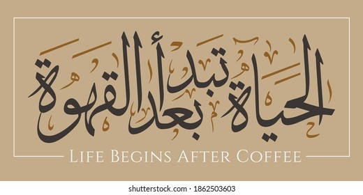 Creative Arabic Calligraphy. Arabic phrase means Life begins after coffee. Logo vector illustration.