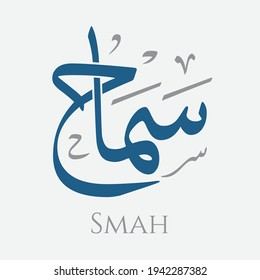 Creative Arabic Calligraphy. (Smah) In Arabic name means leniency. Logo vector illustration.