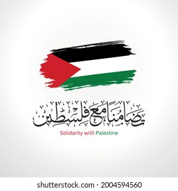 Creative Arabic Calligraphy In solidarity with Palestine - Palestine flag - Shutterstock ID 2004594560