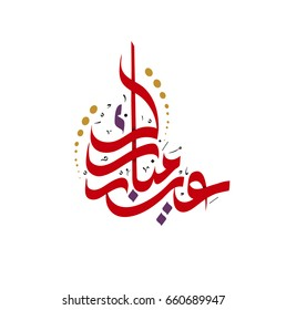 creative arabic calligraphy type for Eid greeting. Eid mubarak calligraphy. translated as: blessed eid and happy eid.
