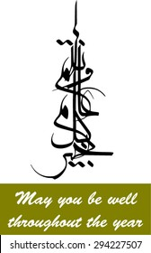 Creative arabic calligraphy vector composition  of an eid greeting 'Kulluaminwa antum bi-khair'(translation:May you be well throughout the year).Commonly use to greet during eid & new year celebration