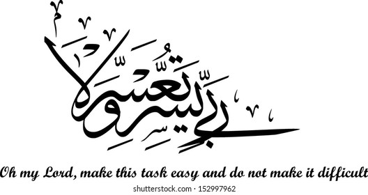 "Creative Arabic calligraphy vector of an Muslim prayer translated as ""Oh my Lord, make things easier for me,do not make things difficult for me"" (arabic pronounciation : rabbi yassir wala tu'assir )"