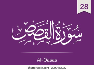 Creative Arabic Islamic Calligraphy Can be Used in many Islamic cases  - Shutterstock ID 2009452022