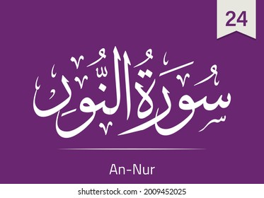 Creative Arabic Islamic Calligraphy Can be Used in many Islamic cases  - Shutterstock ID 2009452025