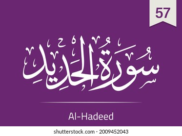 Creative Arabic Islamic Calligraphy Can be Used in many Islamic cases  - Shutterstock ID 2009452043