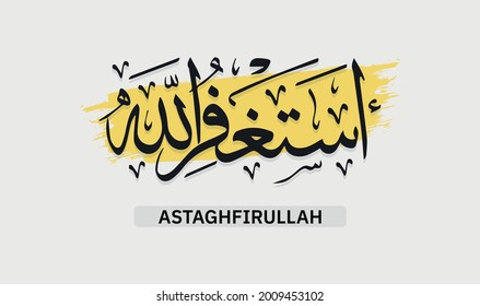 Creative Arabic Islamic Calligraphy Can be Used in many Islamic cases  - Shutterstock ID 2009453102