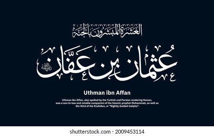 Creative Arabic Islamic Calligraphy Can be Used in many Islamic cases  - Shutterstock ID 2009453114