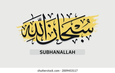 Creative Arabic Islamic Calligraphy Can be Used in many Islamic cases  - Shutterstock ID 2009453117