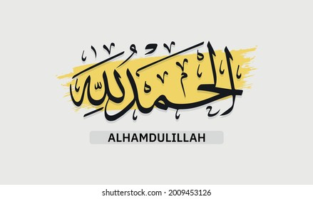 Creative Arabic Islamic Calligraphy Can be Used in many Islamic cases  - Shutterstock ID 2009453126