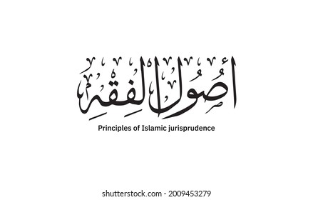 Creative Arabic Islamic Calligraphy Can be Used in many Islamic cases  - Shutterstock ID 2009453279