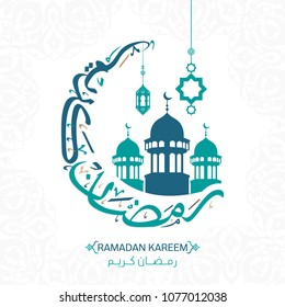 Creative Arabic Islamic Calligraphy of text Ramadan Kareem in crescent moon shape with lamp for Holy Month of Muslim Community Festival celebration 2