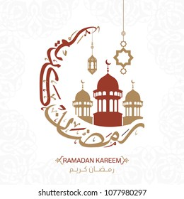 Creative Arabic Islamic Calligraphy of text Ramadan Kareem in crescent moon shape with lamp for Holy Month of Muslim Community Festival celebration 4
