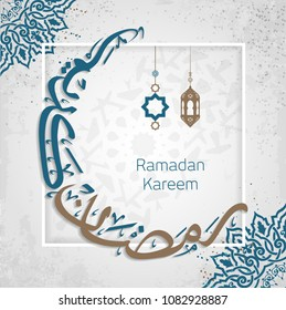Creative Arabic Islamic Calligraphy of text Ramadan Kareem in crescent moon shape with lamp for Holy Month of Muslim Community Festival celebration 7