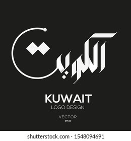 Creative Arabic typography Mean in English ( Kuwait ) , Arabic Calligraphy