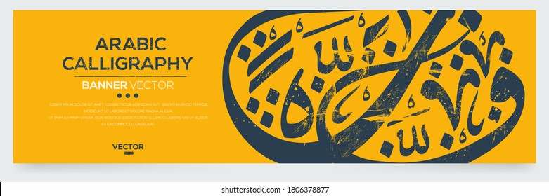 Creative Banner Arabic Calligraphy Random Arabic Letters Without specific meaning in English ,Vector illustration .