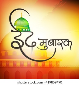 Creative And Beautiful Hindi Text Of Id Mubarak With Mosque Dome On Wallpaper Background For Islamic