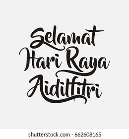 creative calligraphy of selamat hari raya aidil fitri, malay words translation
