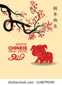 creative chinese new year 2019 invitation cards year of the pig chinese characters mean