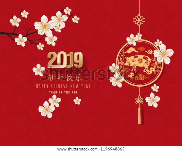Creative Chinese New Year 2019 Invitation Stock Vector