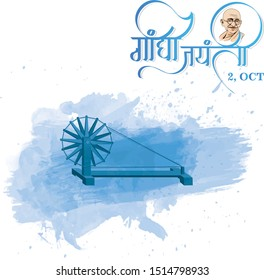 Creative concept of Gandhi jayanti with spinning wheel,, Happy Gandhi Jayanti or 2nd October with hindi calligraphy - Vector