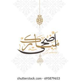 Creative Eid al adha  Mubarak text design.