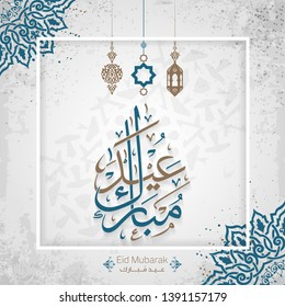 Creative eid mubarak vector illustration with arabic islamic calligraphy text and muslim festival decorative elements lantern and ornaments. - Vector