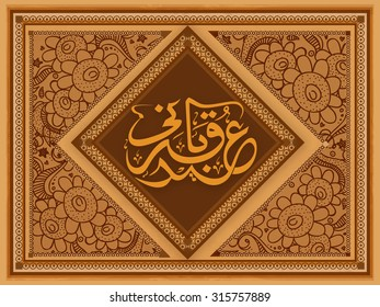 Creative floral design decorated frame with Arabic Islamic calligraphy of text Eid-E-Qurbani for Muslim community Festival of Sacrifice celebration.