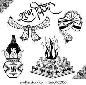 "Creative Hand written Marathi Calligraphy ""Shubh Vivah"" Happy Wedding INDIAN WEDDING CARD CLIP ART SYMBOL BLAKC & WHITE SHUBH VIVAH, SAFA, HAWAN AND GATHBANDHAN WITH CORNER"