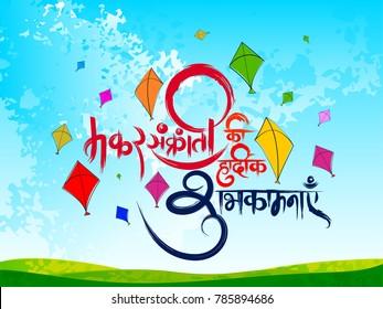 "creative handwritten Hindi Calligraphy ""makar sankranti ki hardik shubhkmnayen"" Hindu Festival 'Makar sankranti' Indian celebrat this festival and fly kites"