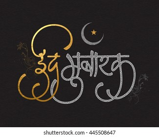 Creative Hindi Text Eid Mubarak Blessed With Crescent Moon And Star