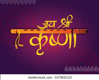creative hindi text jai shree 260nw 1472832110