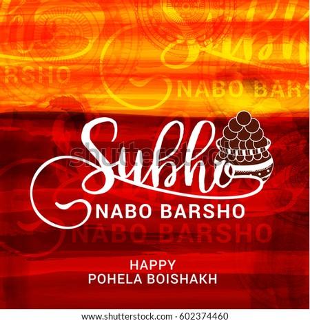 creative illustration of bengali new year pohela boishakh greeting card background