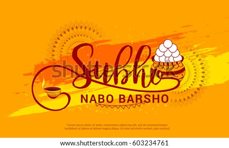 Creative illustration bengali new year pohela stock vector royalty creative illustration of bengali new year pohela boishakh greeting card background m4hsunfo