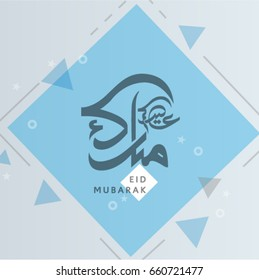Creative Islamic vector design Eid Mubarak greeting card template with arabic pattern - Translation of text : Eid Mubarak - Blessed festival