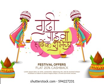 Creative Lettering Design (Gudi Padwa Hardik Shubhechha) With Decorated Kalash.