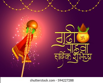 Creative Lettering Design (Gudi Padwa Hardik Shubhechha) Greeting Card Background.
