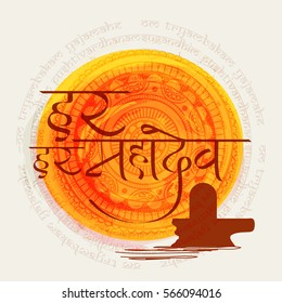 Creative Lettering Design For Hindu festival of Happy Maha Shivaratri.