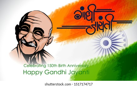 creative poster for Gandhi Jayanti or 2nd October with creative design illustration, national festival celebrated Mohandas Karam Chandra Gandhi Birthday. hindi text meaning 'gandhi jayanti'